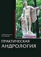 Практическая андрология. Практическое пособие - Калинченко С.Ю. - 2009 год