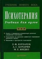 Психотерапия. Учебник - Бурлачук Л.Ф., Кочарян А.С, Жидко М.Е. - 2007 год