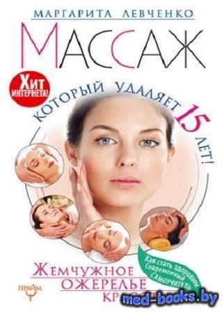 Маргарита Левченко - Массаж, который удаляет 15 лет! Жемчужное ожерелье красоты