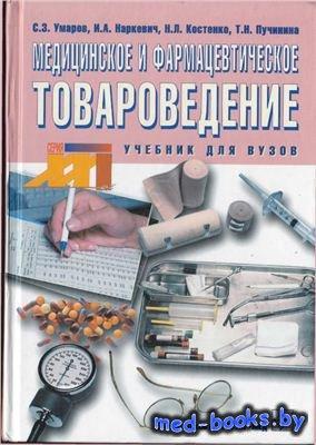 Медицинское и фармацевтическое товароведение - Умаров С.Е. и др. - 2003 год