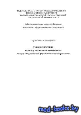 Медицинское товароведение - Мулик Ю.А. - 2010 год