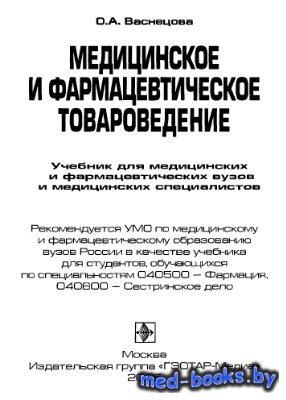 Медицинское и фармацевтическое товароведение - Васнецова О.А. - 2005 год