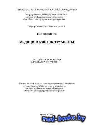 Медицинские инструменты - Фёдоров С.С. - 2004 год