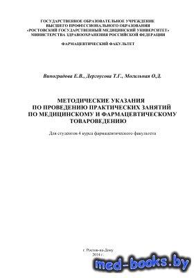 Методические указания по проведению практических занятий по медицинскому и  ...