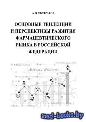 Основные тенденции и перспективы развития фармацевтического рынка в Российс ...