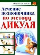Лечение позвоночника по методу Дикуля - Иван Кузнецов - 2010 год