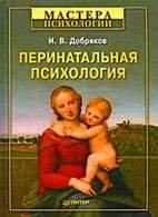 Перинатальная психология - Добряков И.В. - 2010 год
