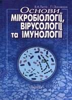 Основи мікробіології, вірусології та імунології. Навчальний посібник - Люта В.А., Загорова Г.І. - 2001 год
