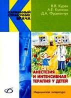 Анестезия и интенсивная терапия у детей. Практическое пособие - В.В. Курек, А.Е. Кулагин, Д.А. Фурманчук - 2006 год