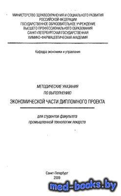 Методические указания по выполнению экономической части дипломного проекта  ...