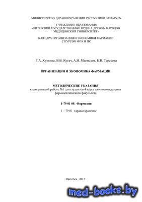 Организация и экономика фармации - Хуткина Г.А., Кугач В.В. - 2012 год