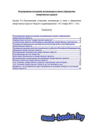 Регулирование отношений, возникающих в связи с обращением лекарственных сре ...