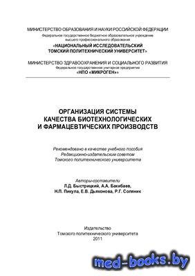 Организация системы качества биотехнологических и фармацевтических производ ...