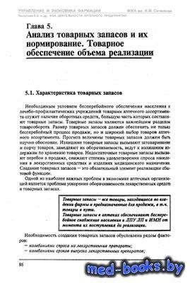Управление и экономика фармации (электронная библиотека по предмету) - Баги ...