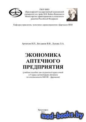 Экономика аптечного предприятия - Артюхов И.П., Богданов В.В., Лунева Л.А.  ...