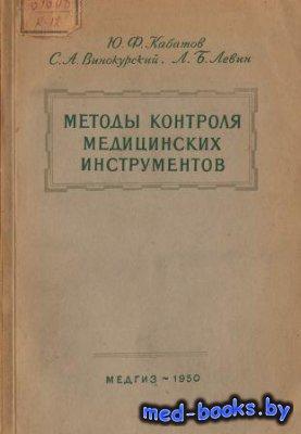 Методы контроля медицинских инструментов - Кабатов Ю.Ф. и др. - 1950 год