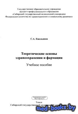 Теоретические основы здравоохранения и фармации - Емельянов С.А. - 2009 год