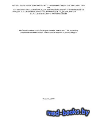 Фармацевтическая помощь - Ганичева Л.М., Ижагаева С.Г., Иванова Е.В. - 2008 ...