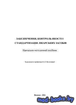 Забезпечення, контроль якості і стандартизація лікарських засобів - Ветютне ...