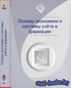 Основы экономики и системы учета в фармации - Немченко А.С. - 2008 год