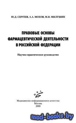 Правовые основы фармацевтической деятельности в Российской Федерации - Милу ...