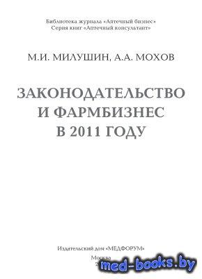 Правовое регулирование фармацевтической деятельности - Милушин М.И. Мохов А ...