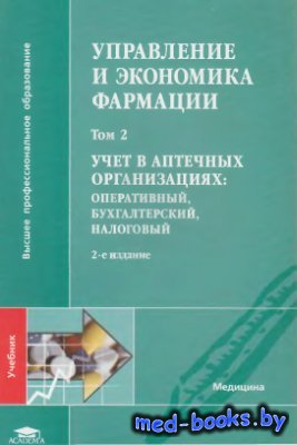 Управление и экономика фармации. В 4-х томах. Том 2. Учёт в аптечных органи ...
