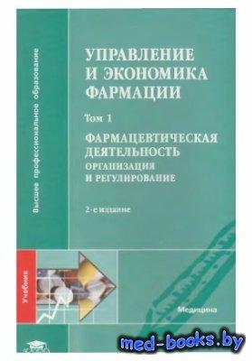 Управление и экономика фармации. В 4-х томах. Том 1. Фармацевтическая деяте ...
