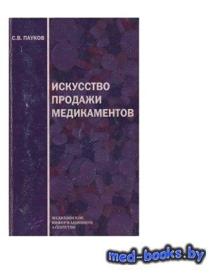 Искусство продажи медикаментов - Пауков С.В. - 2006 год