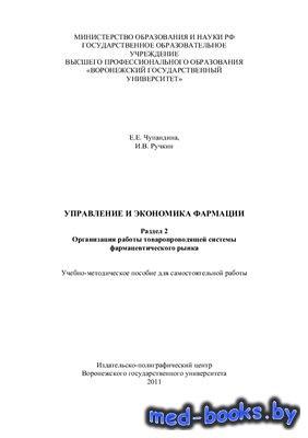 Управление и экономика фармации. Раздел 2. Организация работы товаропроводя ...