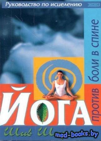 Шарма Ш. - Йога против боли в спине