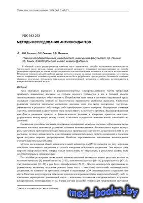 Методы исследования антиоксидантов - Хасанов В.В., Рыжова Г.Л., Мальцева Е. ...