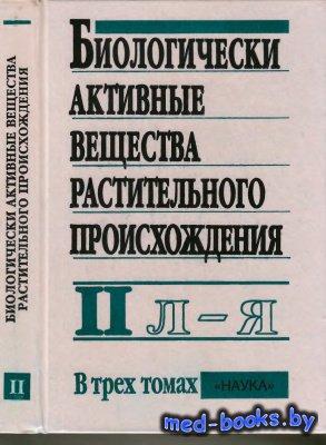 Биологически активные вещества растительного происхождения. В 3 х томах. То ...