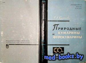 Природные кумарины и фурокумарины - Кузнецова Г.А. - 1967 год