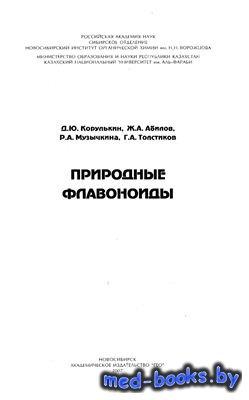 Природные флавоноиды - Корулькин Д.Ю. и др. - 2007 год