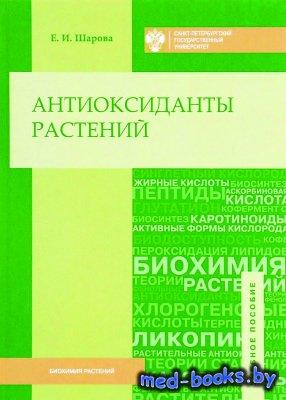 Антиоксиданты растений - Шарова Е.И. - 2016 год