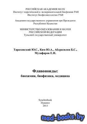 Флавоноиды: биохимия, биофизика, медицина - Тараховский Ю.С. и др. - 2013 г ...