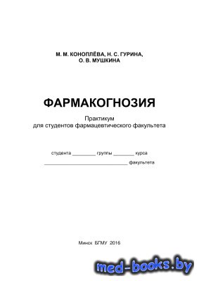 Фармакогнозия -  Коноплева М.М., Гурина Н.С., Мушкина О.В. - 2016 год