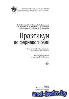 Практикум по фармакогнозии - Ковалев В.Н. - 2003 год