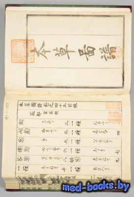 Иллюстрированное описание лекарственных растений (Хондзо дзуфу - Японск.).  ...