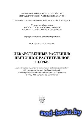 Лекарственные растения: цветочное растительное сырье - Дуктова Н.А., Мыхлык ...