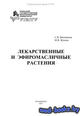 Лекарственные и эфиромасличные растения - Вишнякова С.В., Жукова М.В. - 201 ...