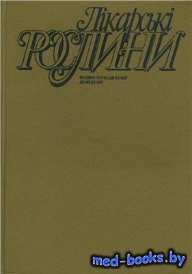 Лікарські рослини - Гродзінський А.М. - 1992 год