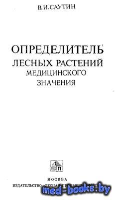 Определитель лесных растений медицинского значения - Саутин В.И. - 1978 год