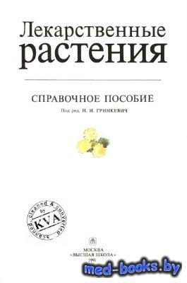 Лекарственные растения - Гринкевич Н.И. - 1991 год