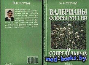 Валерианы флоры России и сопредельных государств: Морфология, систематика,  ...