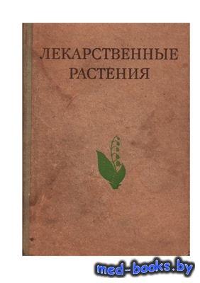 Лекарственные растения - Гаммерман А.Ф., Кадаев Г.H., Шупинская М.Д., Яценк ...