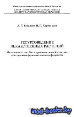 Ресурсоведение лекарственных растений - Буданцев А.Л., Харитонова Н.П. - 19 ...