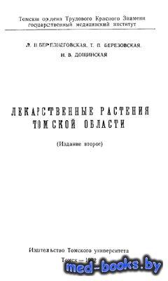 Лекарственные растения Томской области - Березнеговская Л.Н., Березовская Т ...