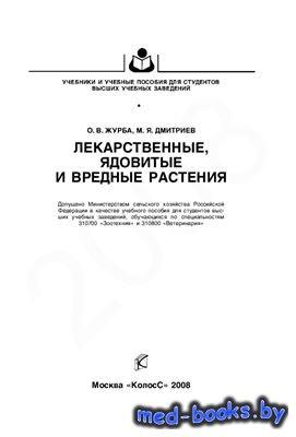 Лекарственные, ядовитые и вредные растения - Журба О.В., Дмитриев М.Я. - 2008 год
